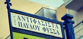 """Μετονομάστηκε η οδός """"Π. Τσαλδάρη"""" στο Κερατσίνι σε """"Παύλου Φύσσα ..."""