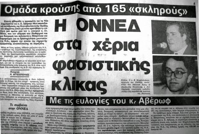 ΒΡΩΜΙΚΟ@blogspot.com: O αντιπρόεδρος της ΟΝΝΕΔ για το Πολυτεχνείο...